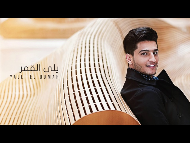 محمد عساف - يلى القمر   Mohammed Assaf - Yalli El Qumar