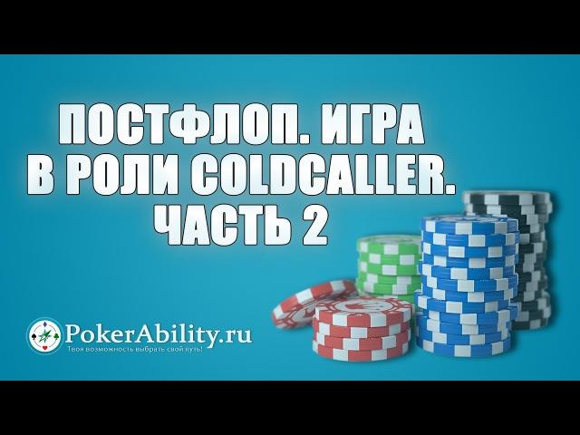 Покер обучение | Постфлоп. Игра в роли Coldcaller. Часть 2