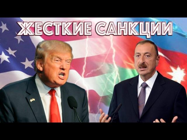 США ввели Жесткие санкции против Азербайджана
