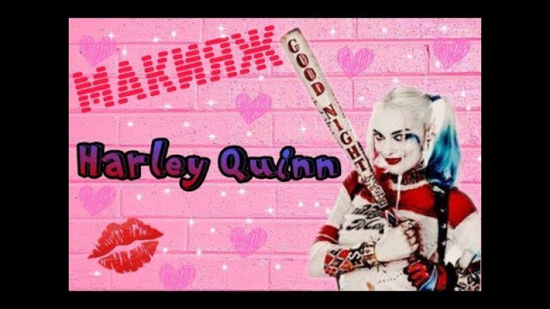 Harley Quinn Suicide Squad - Makeup / Харли Квинн, отряд самоубийц - Макияж