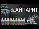 Обзор линейки Dr АЙПАРИТ от BoVaping