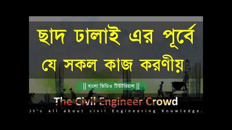 Slab ঢালাই এর পূর্বে যে সকল কাজ করণীয় | Civil Engineering | Bangla Video Tutorial