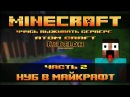 Minecraft УЧУСЬ ВЫЖИВАТЬ СЕРВЕРЕ AtomCraft #2 Нуб в майкрафт