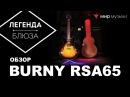Обзор крутой гитары Burny RSA65