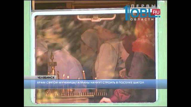 Храм Святой Мученицы Татианы, репортаж, Челябинск, Шагол, ЧВВАКУШ