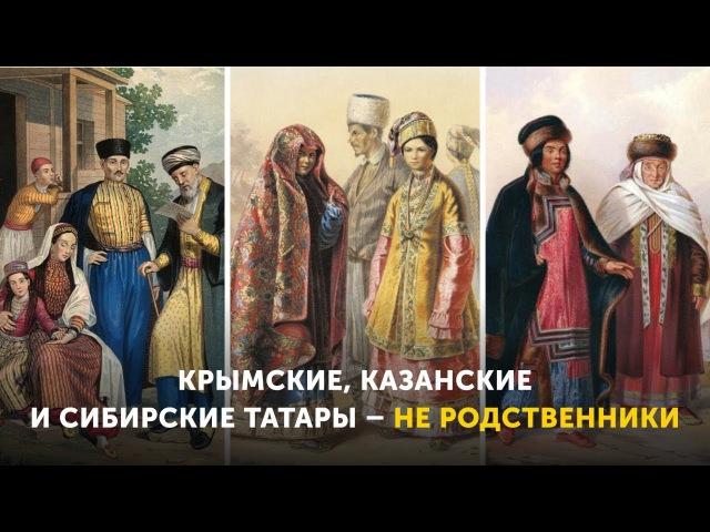 Крымские казанские и сибирские татары не родственники