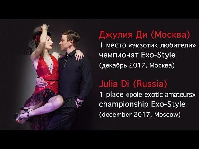 Джулия Ди - Tango show (1 место в категориии экзотик любители на чемпионате Exo-Style 9/12/17)