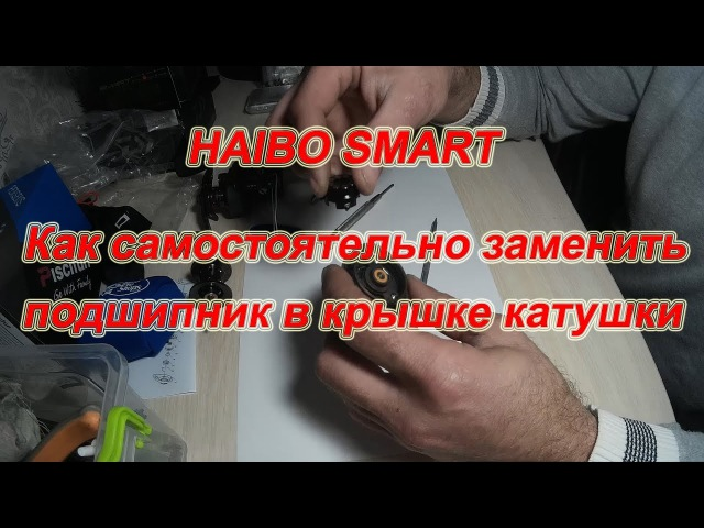 HAIBO SMART. Как заменить подшипник в крышке катушки.