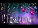 🎄Анимированный фон Новогодний футаж для фона С Новым годом Серпантин шары 7