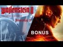 Wolfenstein II New Colossus Эпизод 2 Винтокрыл Спасение подлоки Bonus Flash vs Бласковиц
