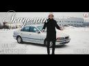 HARMOR - BMW (feat. AcademeG)