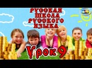Русская Школа Русского Языка Урок 9 Золотой Язык Человечества Виталий Сундаков