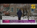 Следственный комитет завершил расследование по делу «чёрных риелторов» в Могилёве