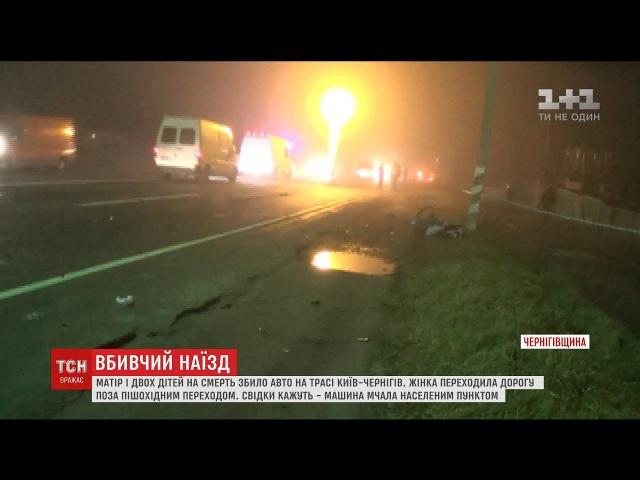 На трасі Київ-Чернігів авто збило на смерть матір з двома малими дітьми