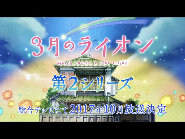TVアニメ「3月のライオン」第2シリーズ告知映像 | 2017年10月放送決定