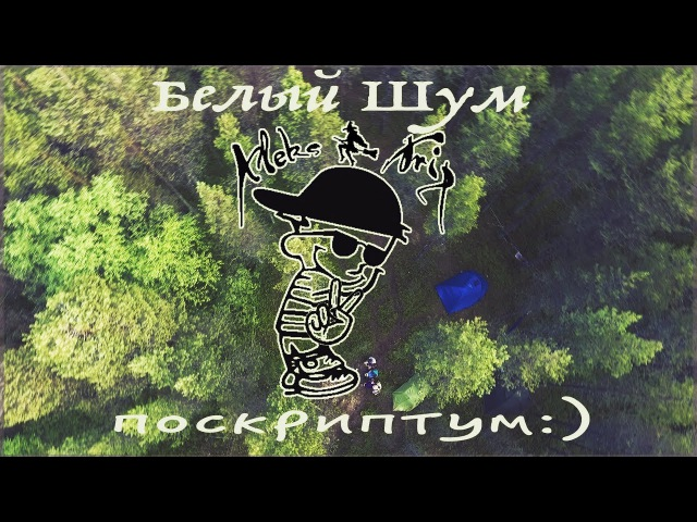 Белый Шум 2017, Карелия, Кивач, Дендрариум, Чупа, три дня в лесу.