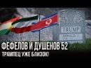 Курдистан Иран Корея три могильщика США