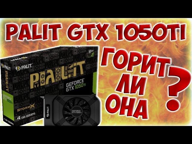 ПРАВДА О ВИДЕОКАРТАХ PALIT | ГОРИТ ЛИ PALIT GTX 1050Ti | Железный КОТЭ