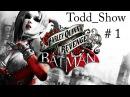 Прохождение Batman Arkham City - Harley Quinns Revenge DLC 1