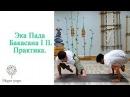 Эка Пада Бакасана I II Практика Как выполнять С ассистентом Йога онлайн
