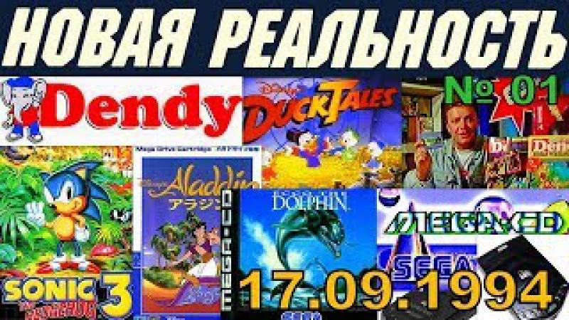 DENDY Новая Реальность №01 REMASTERED EDITION ver.02 (17.09.1994 год , канал 2x2)