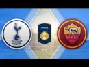 Тоттенхэм 2:3 Рома | Международный кубок чемпионов 2017 | Обзор матча