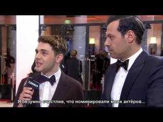 Ксавье Долан - Сезар 2017 (ковровая дорожка) [rus sub]