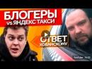 Ответ Хованскому от блогера Тихого БЛОГЕРЫ vs ЯНДЕКС ТАКСИ