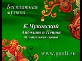 Айболит и Пента - К.Чуковский (Музыкальная сказка)