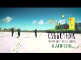 Субботник 8 и 22 апреля 2017. Грибы - в Подмосковье тает лёд. ДоброДел