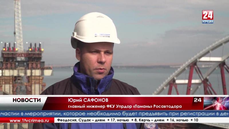 В Керченском проливе начали установку автодорожной арки моста