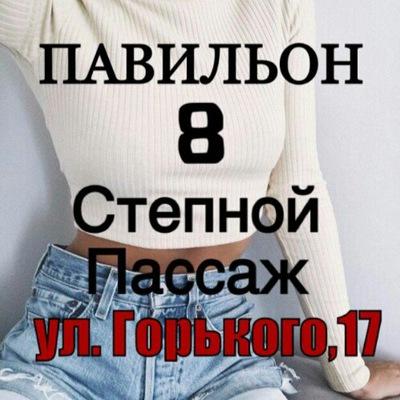 Анна Степная