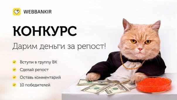 ❗ВНИМАНИЕ КОНКУРС - Дарим 15 000 рублей!🔥Webbankir разыграет 15 000 р