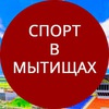 """МАУ """"Спортсооружения"""""""