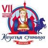 """7 фестиваль """"Казачья станица Москва""""-2017"""