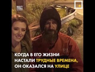 Бездомный отдал последние 20 долларов и получил 400 000 долларов