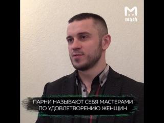В России появился первый Фонд сексуальной помощи одиноким женщинам! Волонтеры обещают утешить каждую «нуждающуюся даму»!