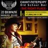 22/02 Сергей Маврин | The Right Place-СПБ