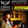 22/02 Сергей Маврин | The Right Place-СПБ