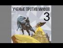 Ученые против мифов 3 5 Клим Жуков Мифотворчество литераторов