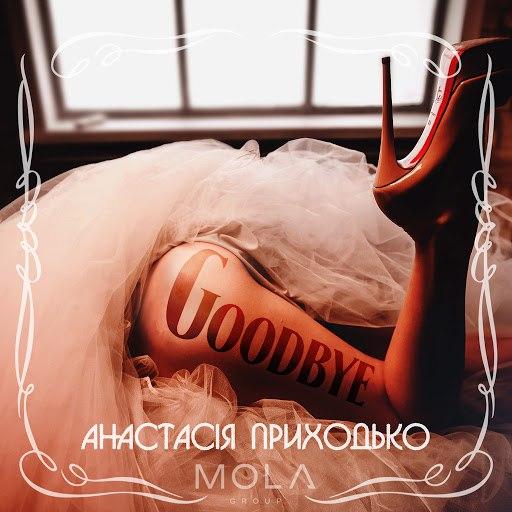 Анастасия Приходько альбом GOODBYE