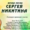 Вечер песен Сергея Никитина в Гиперионе 25.07.17