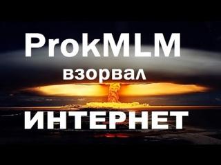 ProkMLM проект 2017 на котором реально можно зарабатывать!