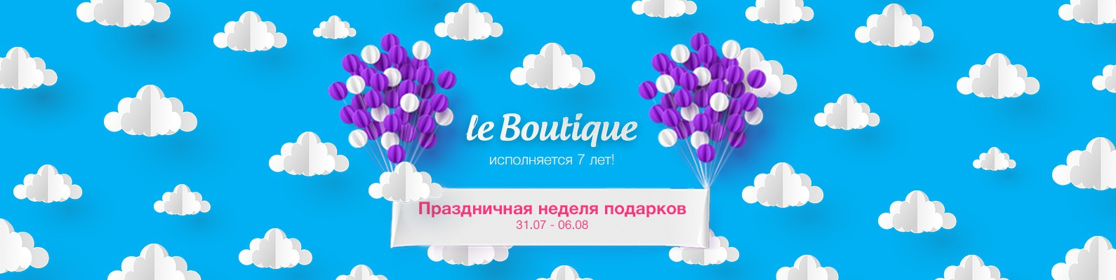 1d239f14058 LeBoutique (ЛеБутик)