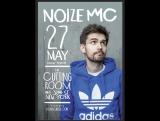 Noize MC - Приглашение на концерт