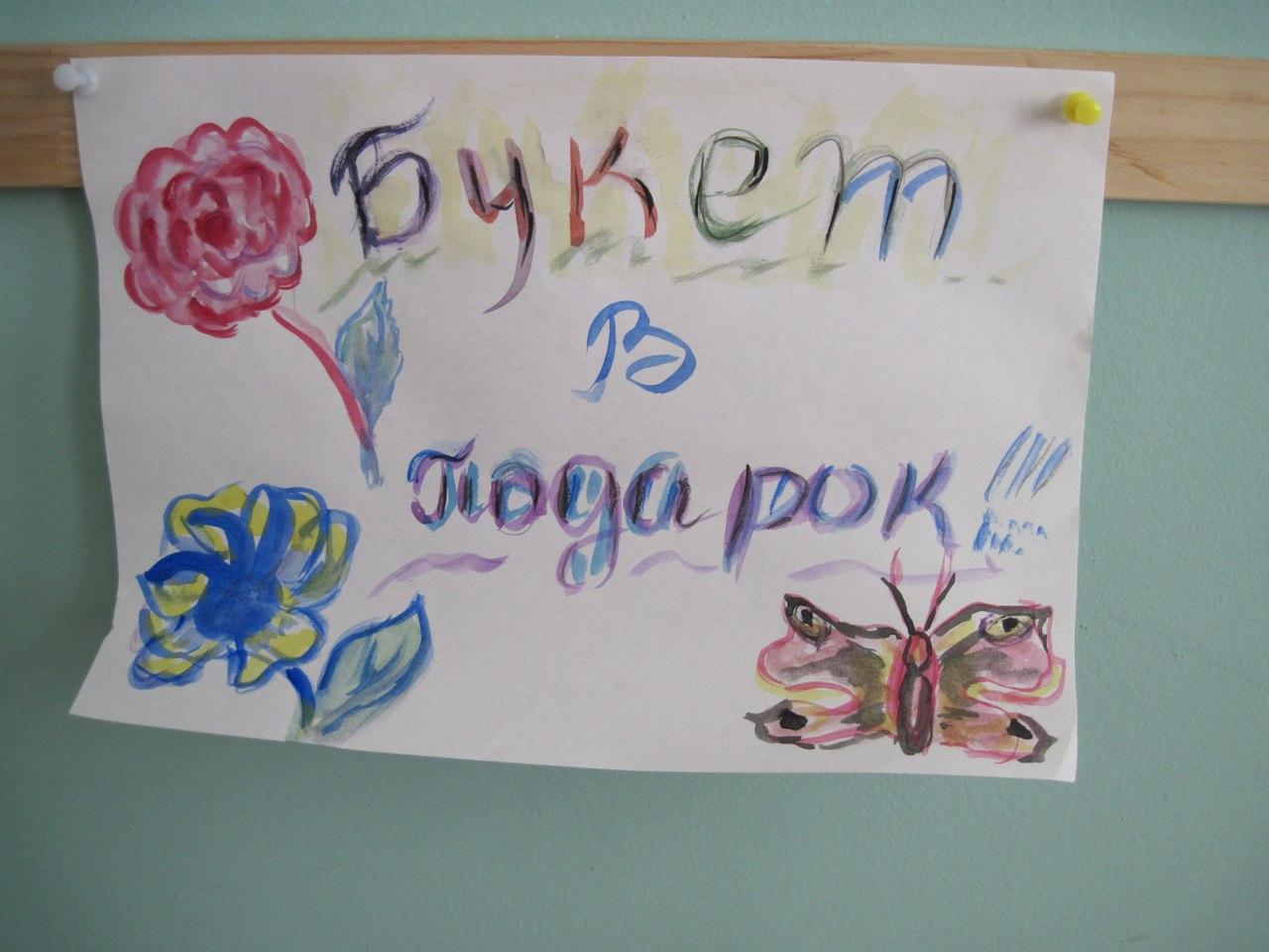 Выставка «Букет в подарок» в клубе инвалидов «Вера» (при Центре молодежных инициатив)