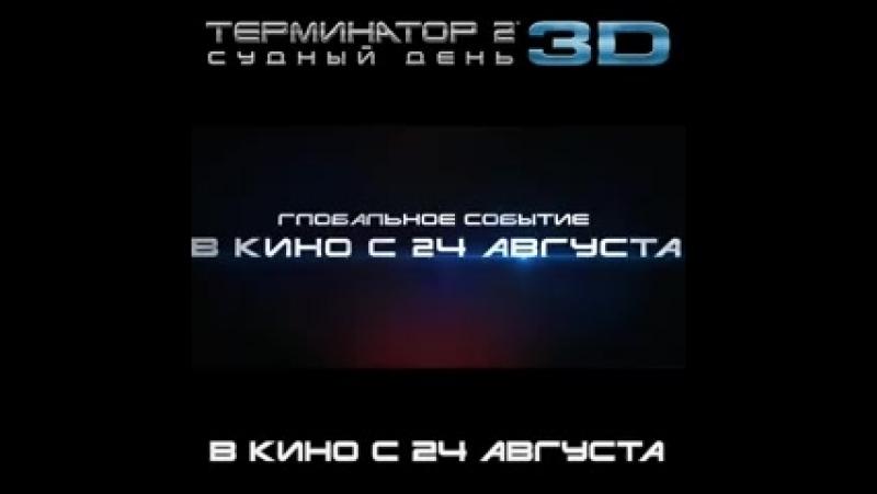 Терминатор 2 в 3D Ролик с Дж. Кэмероном В кино с 24 августа