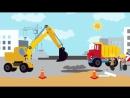 ЭКСКАВАТОР - Развивающая веселая детская песенка мультик про трактор машины стро 1