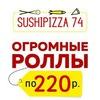 Доставка суши и пиццы Челябинск SushiPizza74.ru