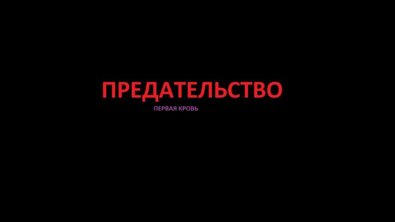 Предательство. Первая Кровь (2013)
